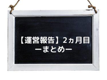 【運営報告】ブログ開始2ヵ月目まとめ