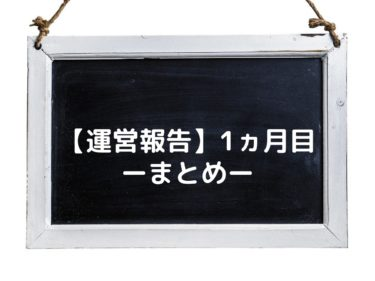【運営報告】ブログ開始1ヵ月目まとめ