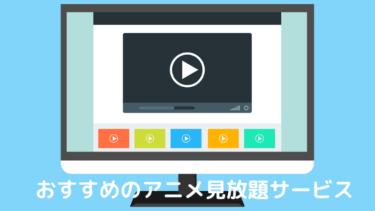 アニメ特化のおすすめVOD(サブスクリプション)動画配信サービスランキング