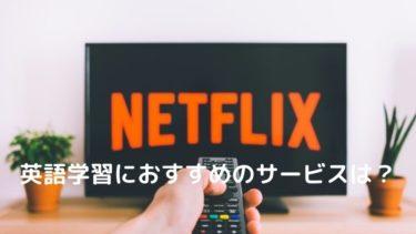 英語学習にはどの動画配信サービスがおすすめ?料金や作品数を比較