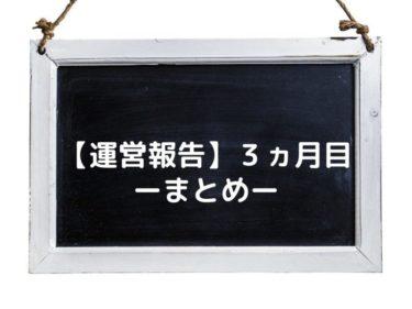 【運営報告】ブログ開始3ヵ月目まとめ