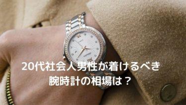20代社会人男性が着けるべき腕時計の相場は?人気のメンズ腕時計ブランドも紹介