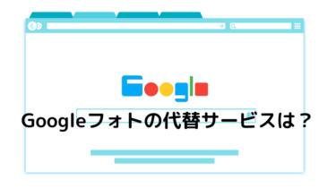 Googleフォトの代替サービスを3種紹介【無制限アップロード終了】