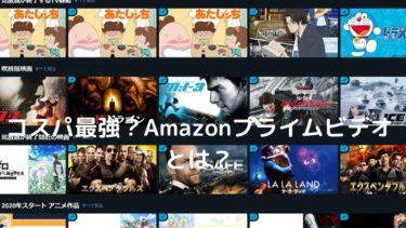 【月額408円!?】最安値の動画配信サービスはAmazonプライムビデオ!メリット・デメリットまとめ