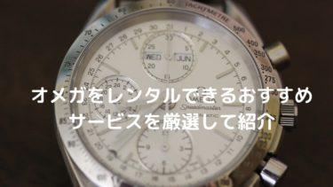 OMEGA(オメガ)をレンタルできるおすすめの高級腕時計レンタルサービス3選