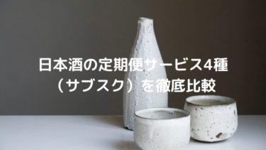 おすすめの日本酒定期便(サブスクリプション)サービス4種を徹底比較!