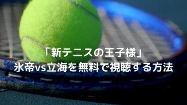 アニメ「新テニスの王子様」氷帝vs立海を無料視聴できるVODは?
