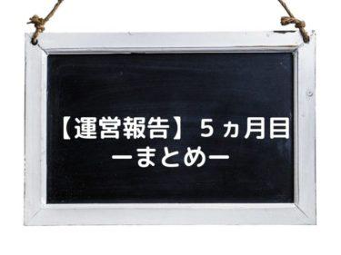 【運営報告】ブログ開始5ヵ月目の収益やPV数を公開