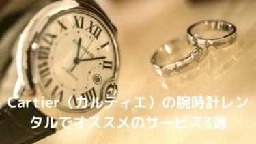 Cartier(カルティエ)の腕時計レンタルでおすすめサービス3選!【徹底比較】